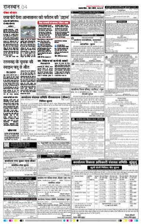 Rajasthan Patrika Sikar-Sikar Edition