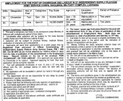Education News-57 Supply Platoon Army Service Corps, Ludhiana Recruitment 2017 for 3 Chowkidar and Labour Posts