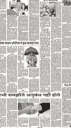 Vyapar Kesari Hindi Daily News Paper-20 March 2017