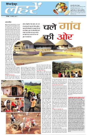 Dainik Tribune (Lehrein)-DM_19_March_2017
