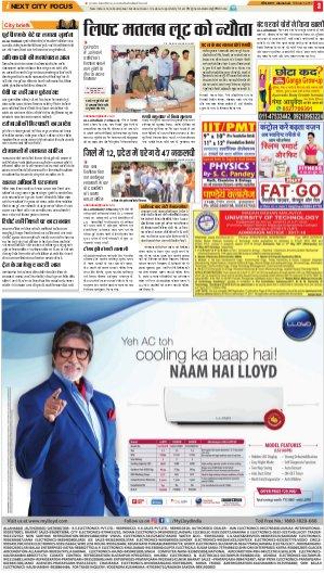 Allahabad Hindi ePaper, Allahabad Hindi Newspaper - InextLive-19-03-17