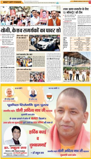 Lucknow Hindi ePaper, Lucknow Hindi Newspaper - InextLive-19-03-17