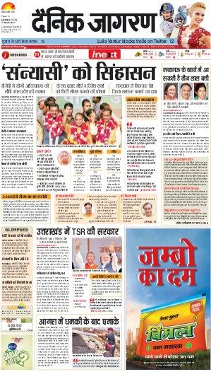 Lucknow Hindi ePaper, Lucknow Hindi Newspaper - InextLive-19-03-17