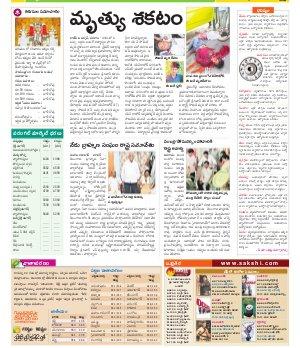 Warangal Urban District-19-03-2017