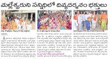 Guntur Amaravathi Constituencies-20-03-2017
