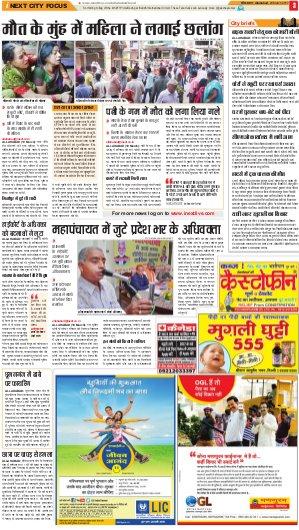Allahabad Hindi ePaper, Allahabad Hindi Newspaper - InextLive-20-03-17