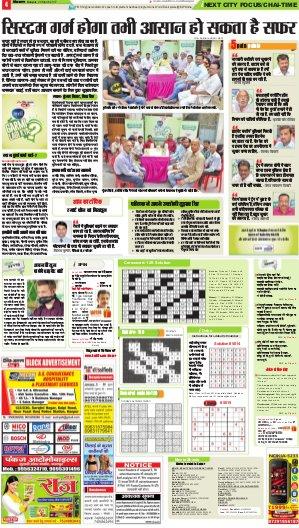 Kanpur Hindi ePaper, Kanpur Hindi Newspaper - InextLive-20-03-17