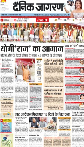 Lucknow Hindi ePaper, Lucknow Hindi Newspaper - InextLive-20-03-17