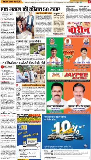 Allahabad Hindi ePaper, Allahabad Hindi Newspaper - InextLive-21-03-17
