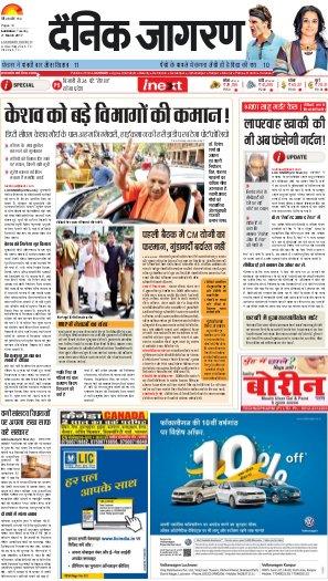 Lucknow Hindi ePaper, Lucknow Hindi Newspaper - InextLive-21-03-17
