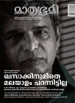 Mathrubhumi Weekly-Weekly-2017 March 26