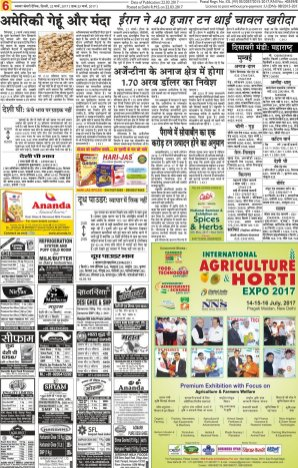 Vyapar Kesari Hindi Daily News Paper-22 March 2017