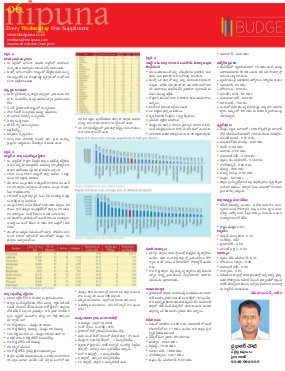 Nipuna Educational Magazine-22 March 2017