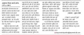 Lokprabha-31/03/2017