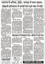 Vyapar Kesari Hindi Daily News Paper-23 March 2017