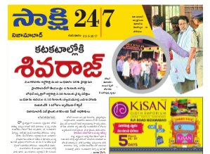 Nizamabad District-23-03-2017