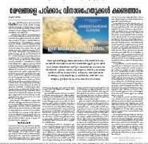 Kottayam-23.03.2017