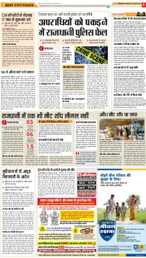 Lucknow Hindi ePaper, Lucknow Hindi Newspaper - InextLive-23-03-17