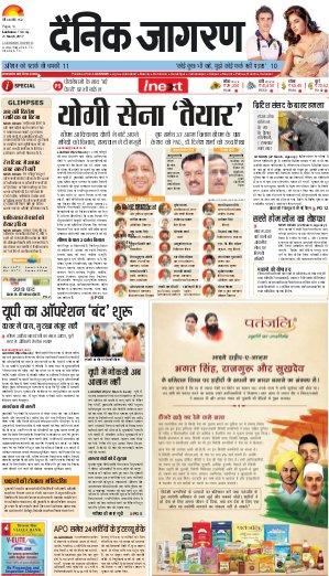 Lucknow Hindi ePaper, Lucknow Hindi Newspaper - InextLive-23-03-17