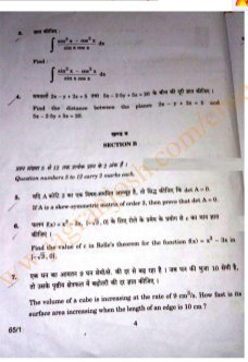 CBSE-CBSE Class 12 Maths Question Paper 2017