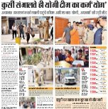 Lucknow Hindi ePaper, Lucknow Hindi Newspaper - InextLive-24-03-17