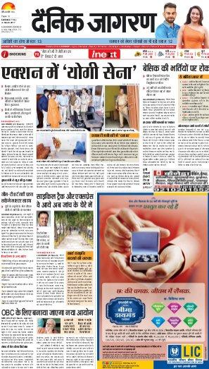 Lucknow Hindi ePaper, Lucknow Hindi Newspaper - InextLive-24-03-17