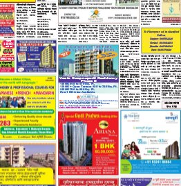 loksatta mumbai-24-03-2017