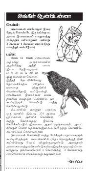 SiruvarMani-25032017