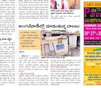 Guntur Amaravathi Constituencies-25-03-2017