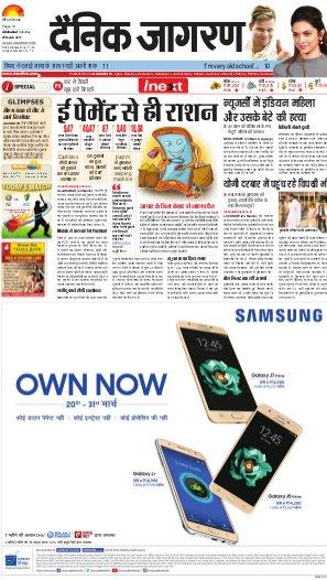 Allahabad Hindi ePaper, Allahabad Hindi Newspaper - InextLive-25-03-17