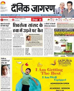 Lucknow Hindi ePaper, Lucknow Hindi Newspaper - InextLive-25-03-17
