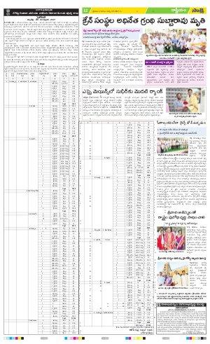 Srikakulam Main-25.03.2017