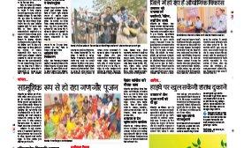 Rajasthan Patrika Bikaner-Bikaner Rajasthan Patrika