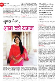 Dainik Tribune (Lehrein)-DM_26_March_2017