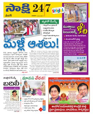 Medak District-26-03-2017