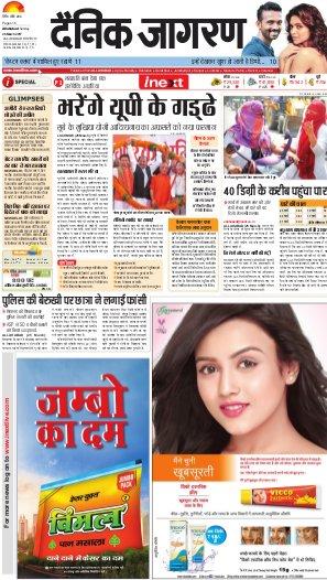 Allahabad Hindi ePaper, Allahabad Hindi Newspaper - InextLive-26-03-17