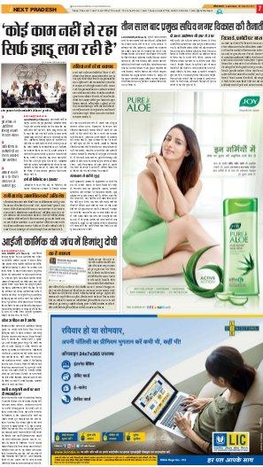 Lucknow Hindi ePaper, Lucknow Hindi Newspaper - InextLive-26-03-17