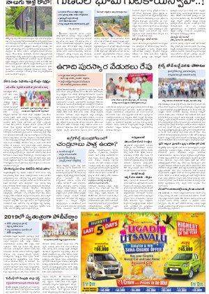 Chennai Main-27-03-2017