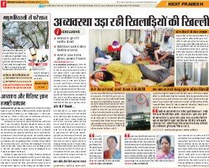 Allahabad Hindi ePaper, Allahabad Hindi Newspaper - InextLive-27-03-17