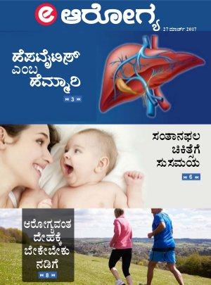 eArogya (Health)-health270317