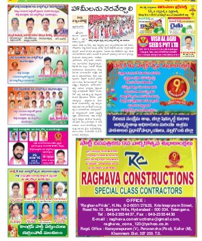 Nalgonda District-28-03-2017