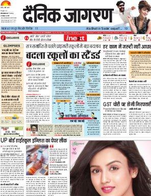 Allahabad Hindi ePaper, Allahabad Hindi Newspaper - InextLive-28-03-17