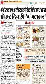 Lucknow Hindi ePaper, Lucknow Hindi Newspaper - InextLive-28-03-17