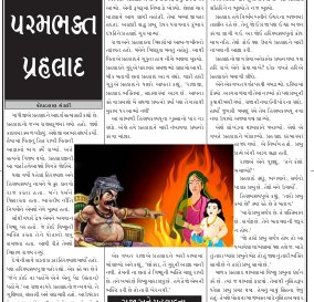 Phulwadi-12th march