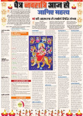 Jharkhand Edition-29 March 2017