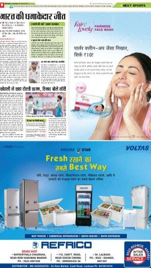 Lucknow Hindi ePaper, Lucknow Hindi Newspaper - InextLive-29-03-17