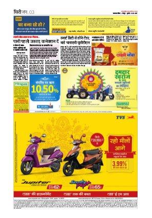 Rajasthan Patrika Udaipur-Udaipur City Edition