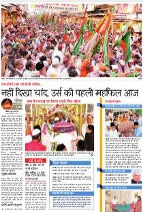 Rajasthan Patrika Ajmer-RAJASTHAN PATRIKA AJMER