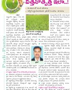 Medak District-29-03-2017