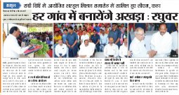 Jharkhand Edition-30 March 2017